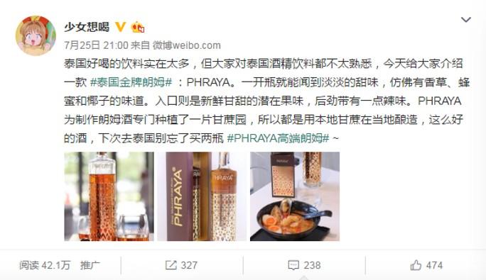 ATC Influencer Marketing | Phraya China Influencers