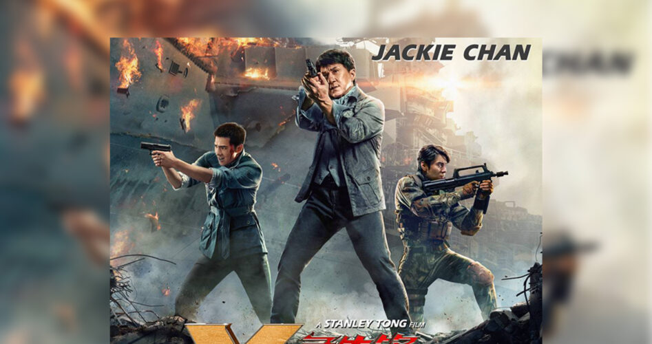 GSC TikTok Campaign on Jacki Chan's Movie Vanguard Featured Image 1021