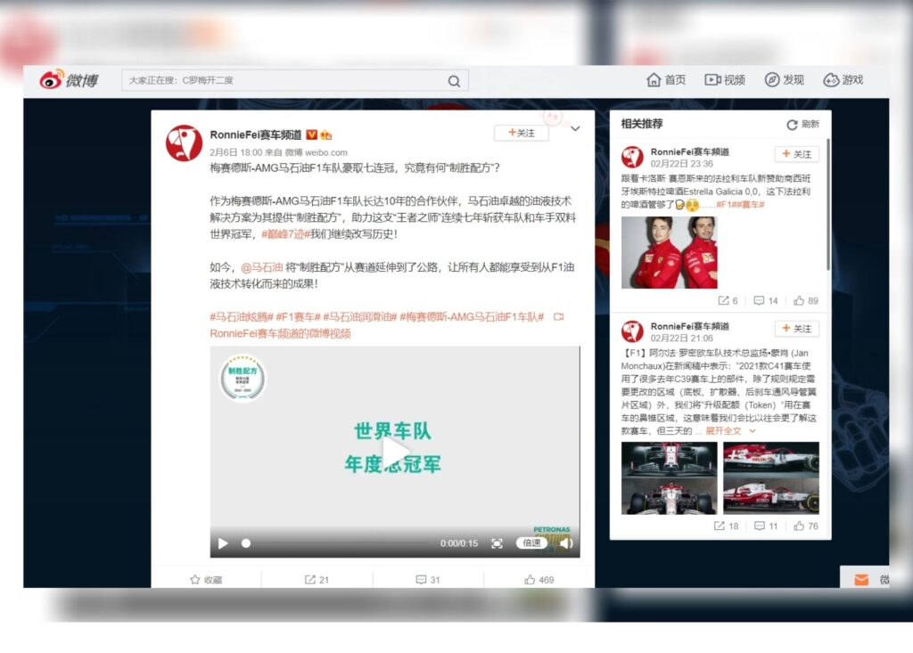 ATC | Chinese Influencer RonnieFei 0223021 (3)